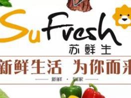 最新鲜的海产品、最鲜美的料理 尽在苏鲜生海鲜餐厅