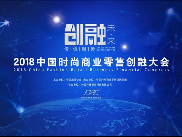 2018中国时尚商业零售创融会年会开启价值服务新篇章
