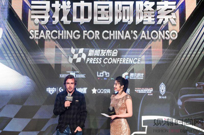 寻找中国阿隆索新闻发布会