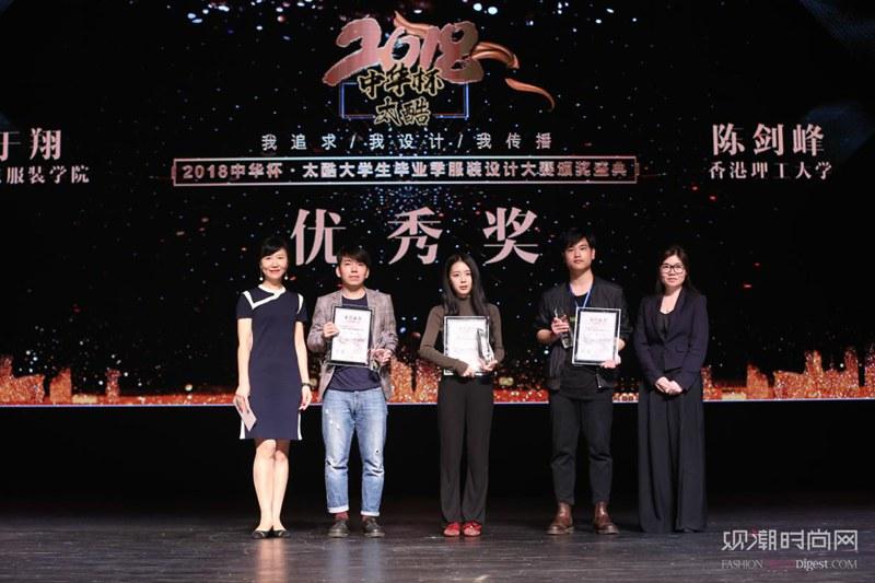 """2018""""中华杯・太酷""""大学..."""