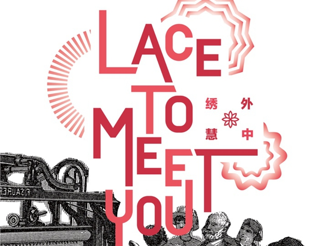 遇见蕾丝的过去,当下和未来―Lace to Meet You绣外慧中 中瑞蕾丝跨界艺术大展在杭州开幕