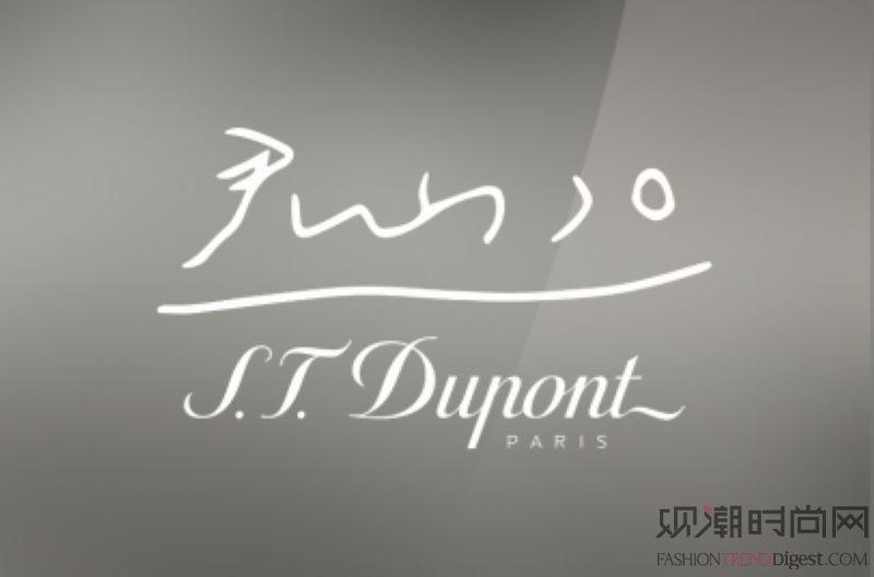 法国都彭毕加索合作限量系列 ...