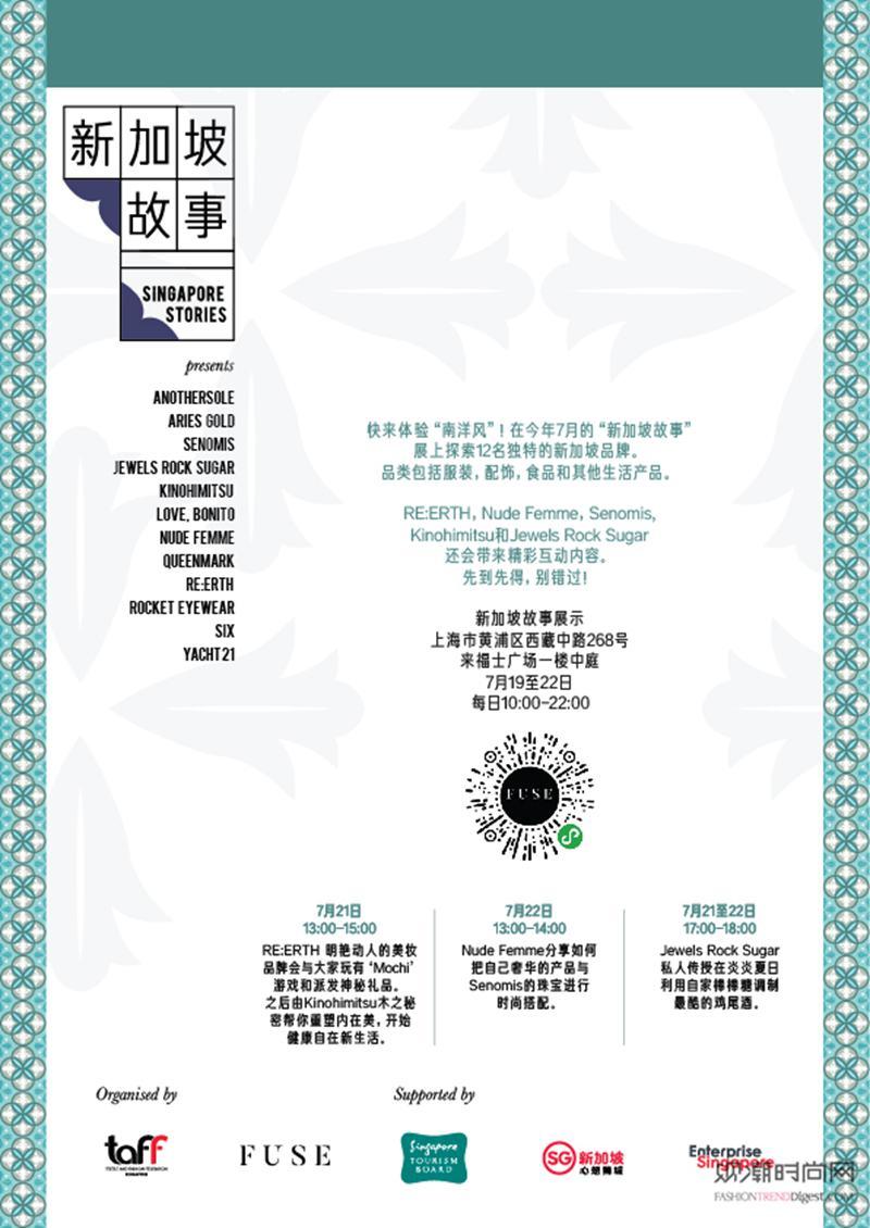 12个新加坡设计品牌相约上海...