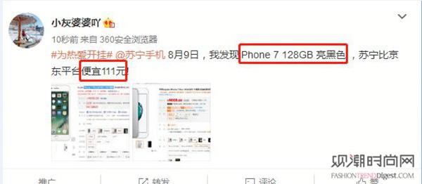 """818苏宁手机引发""""全民比价..."""