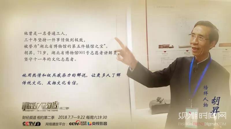 """""""草根教授""""胡昇:怕砸了省博的牌子"""