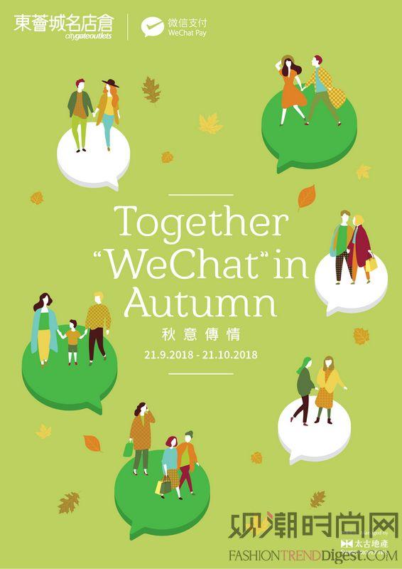 秋意传情,东荟城名店仓与你相...