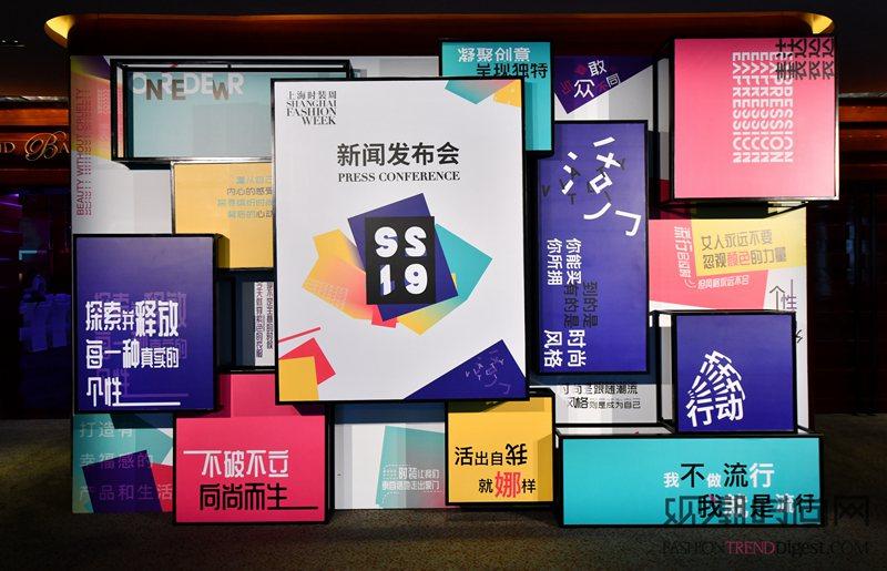 """2019春夏上海时装周发出""""..."""