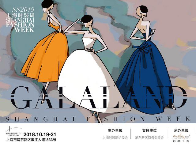 GALALAND SS2019上海�r�b周指定�Y服�l布平�_�湫抡Q生