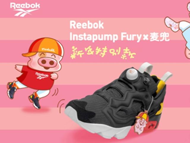 Reebok Instapump Fury x 麦兜新年特别款