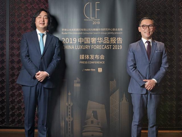 罗德公关联合精确市场研究中心发布《2019中国奢华品报告》