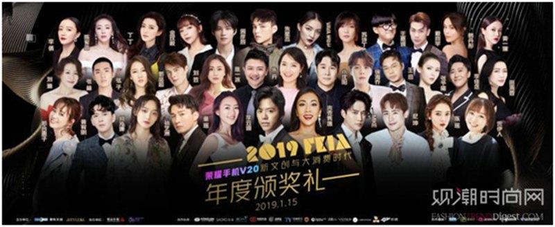 2019FEIA盛典 冰青&...