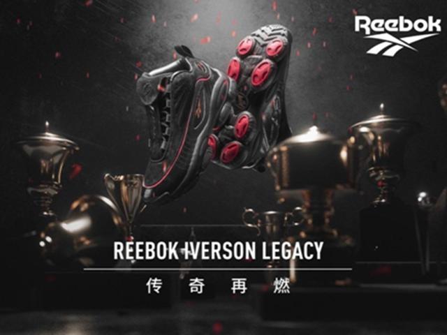 "REEBOK IVERSON LEGACY全新配色 传奇再燃 ――不朽战神华丽控场 新的""答案""即刻就位"