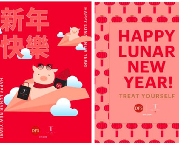 DFS欢庆2019猪年农历新年!以一系列独家尊享礼遇和精彩纷呈的店内活动与顾客共迎新春