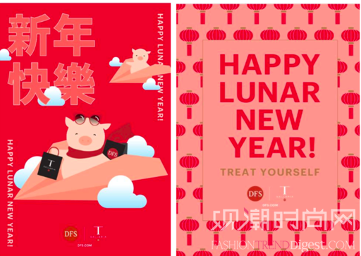 DFS欢庆2019猪年农历新...