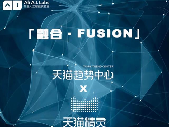 阿里巴巴人工智能实验室联合Todd Hessert共创人类智能时代