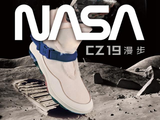 致敬登月50周年 COZY STEPS携手NASA推出纪念款雪地靴,带你体验颜值爆表的太空真途