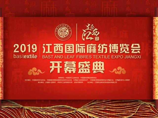 生态江西 时尚麻艺 2019江西国际麻纺博览会盛大开幕