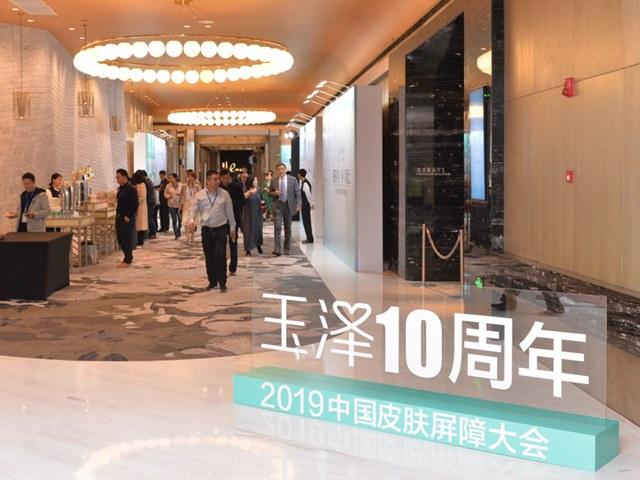 2019中国皮肤屏障高峰论坛在沪召开,玉泽屏障修护力得到专家认可