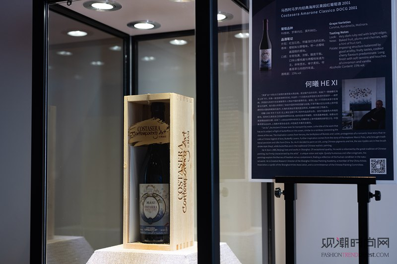 玛希酒庄发布阿玛罗尼2019...