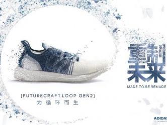 重制未来,为循环而生 阿迪达斯FUTURECRAFT.LOOP可循环跑鞋全球测试计划迈入第二阶段