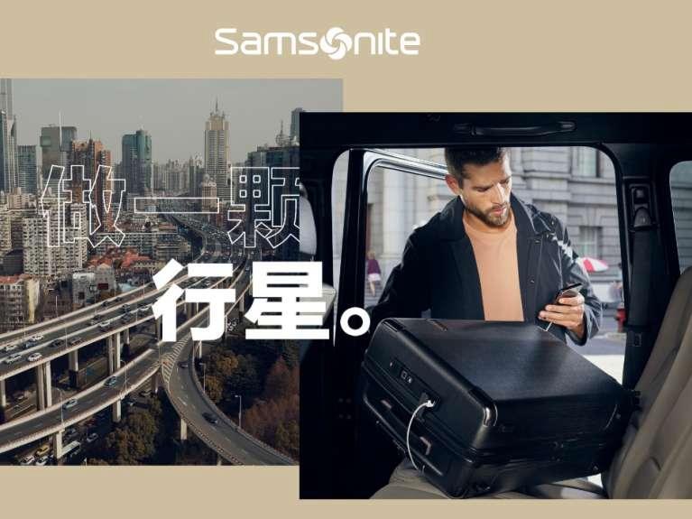 新秀丽Samsonite以创新科技推出全新EVOA TECH智能行李箱系列