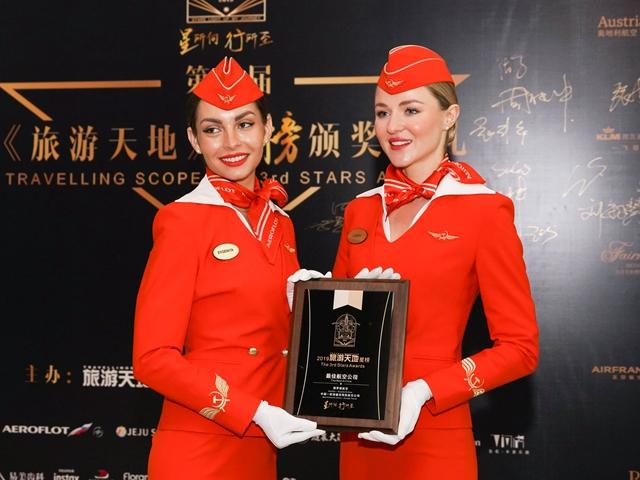 """俄罗斯航空确立中国高端地位,荣膺""""最佳中国―欧洲中转航空公司""""称号"""