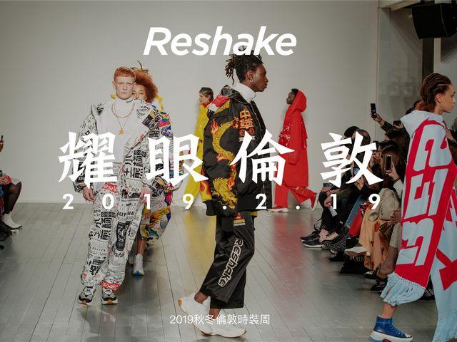 耀眼伦敦!RESHAKE用海派文化征服19秋冬时装周