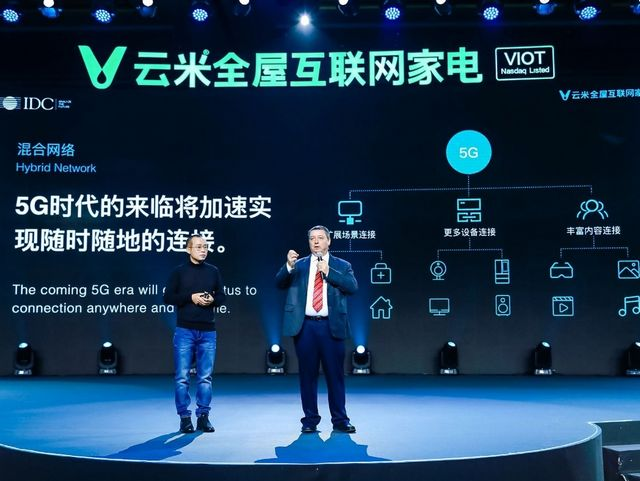 """云米发布""""航天动力级""""AI油烟机AirBot,让世界首富比尔・盖茨的""""未来之屋""""人人都可拥有"""