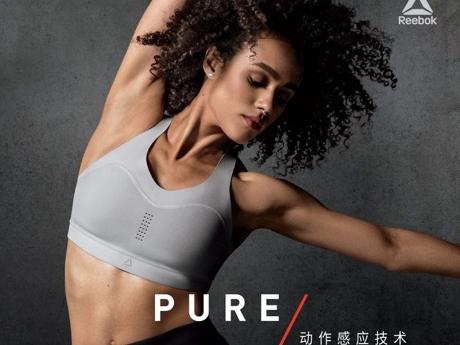 Reebok Pure Move Bra黑科技,�M情跑跳,解�i春季自由���