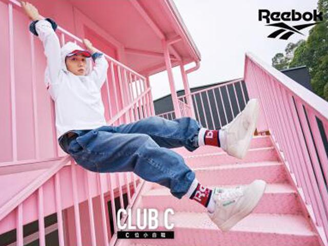 冠军传承,C位出道 Reebok Club C系列王者归来