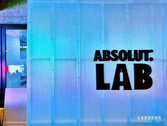 """""""界有限,出界无限"""" 全国首家无界实验室ABSOLUT LAB正式亮相上海"""