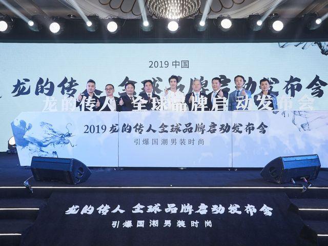 龙的传人全球品牌启动发布会携手品牌联合创始人王力宏 以中国原创潮流美学开创全新国潮时代