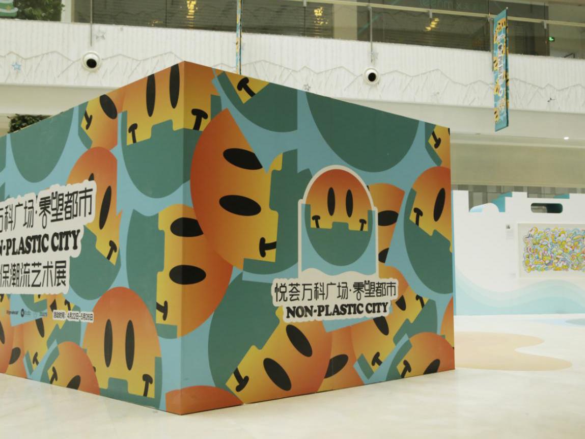 拒绝一次性塑料污染 国潮设计亮相环保潮流艺术展