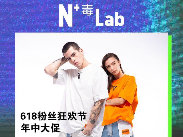N+毒Lab领航 16N 新零售启程