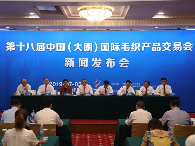 智造新织城 引领毛织行业高质量发展――第十八届中国(大朗)国际毛织产品交易会将于11月2日举行