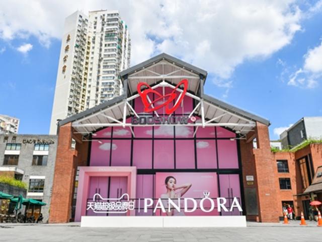 潘多拉珠宝强强联手天猫,刷新中国女性新势力―Pandora首位中国区代言人关晓彤亮相天猫超级品牌日,共庆甜蜜七夕季