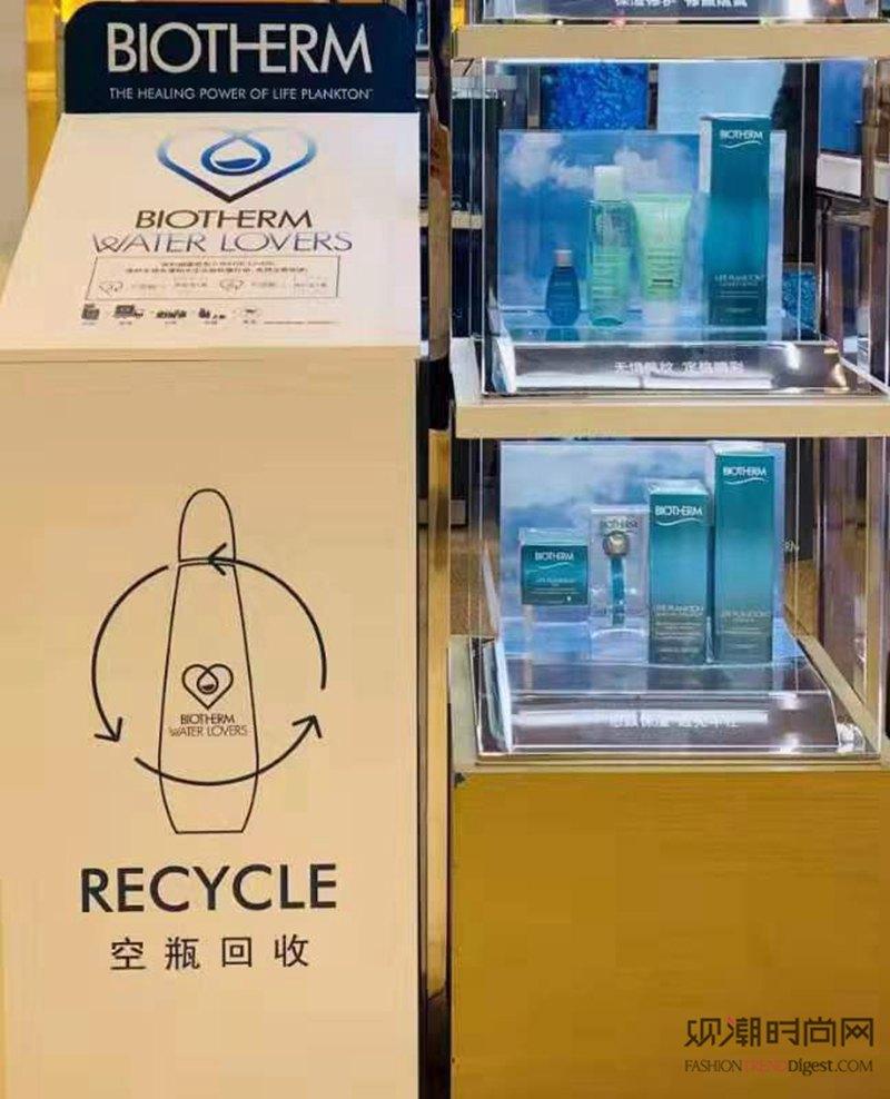 碧欧泉启动空瓶回收计划 让美可持续
