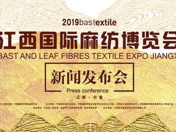生态江西 时尚麻艺―2019江西国际麻纺博览会新闻发布会在沪举行