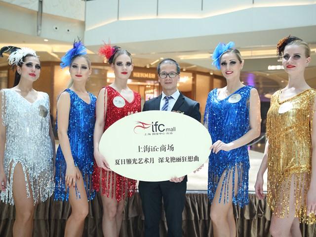 上海ifc商�� 夏日鎏光��g月 - 深戈�G��狂想曲