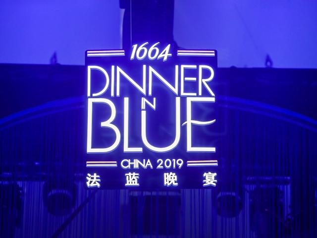 """1664法蓝晚宴相约一场""""精致晚餐"""" ――1664携中国区首位品牌代言人倪妮邀你共享品味时刻"""