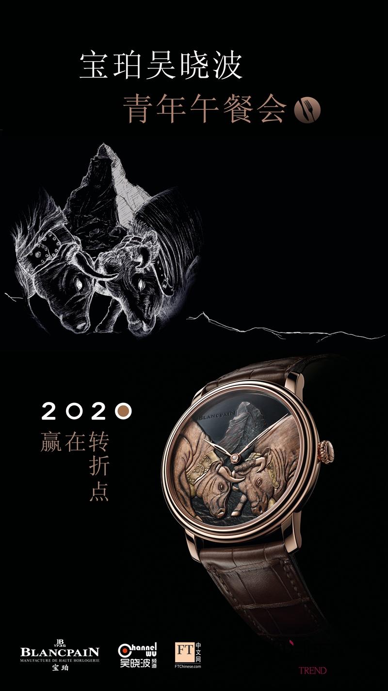 2020宝珀吴晓波青年午餐会...
