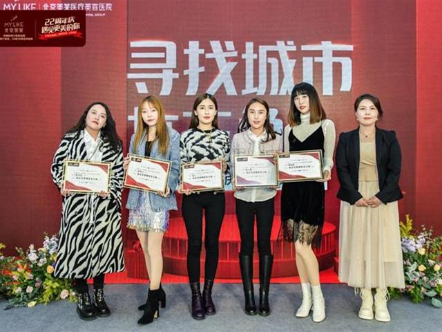 北京美莱寻找城市女主角主题沙龙盛大启幕,只为遇见更美的你