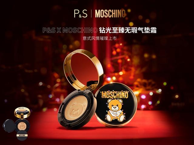 """""""妆""""点时尚,大放""""意""""彩 ―P&S x MOSCHINO钻光至臻无瑕气垫霜全球限量发售"""