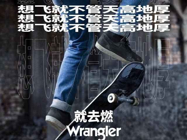 超燃地带,势在此刻―― 美国牛仔品牌Wrangler火爆登陆天猫