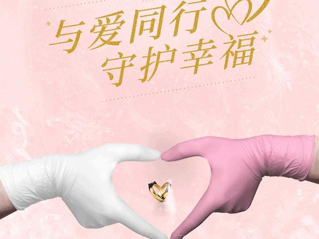 与爱同行,守护幸福 PRONOVIAS为防疫一线医护新人提供婚纱免费租赁