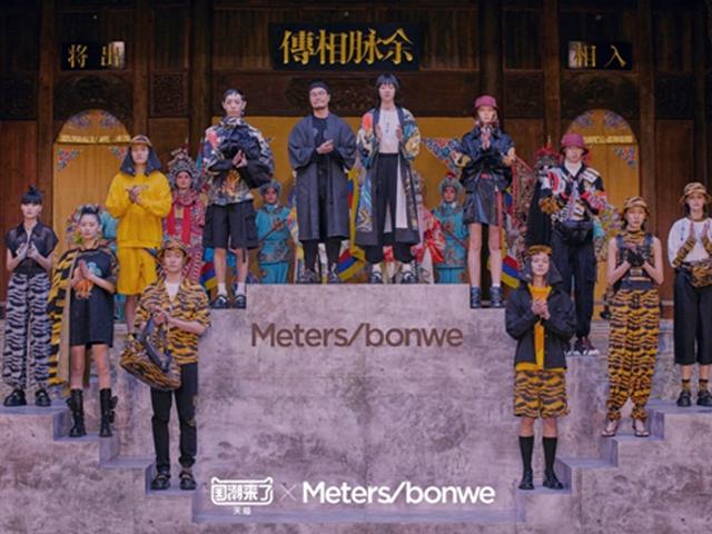 国粹文化,国潮时尚丨天猫国潮来了X美特斯邦威大胆玩跨界