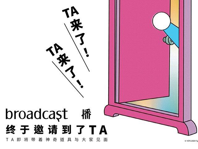 broadcast 播 | 哆啦A梦联名合作系列 解锁经典道具,唤醒童年梦想