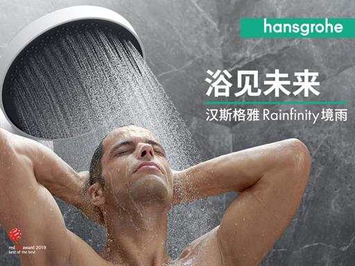 开启淋浴新境界――汉斯格雅Rainfinity境雨引领潮流