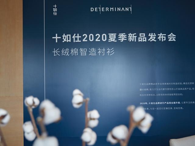 """十如仕DETERMINANT 2020年夏季新品发布会――长绒棉""""智""""造衬衫"""