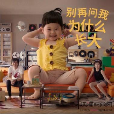 宜家中国携手新裤子乐队发布合...